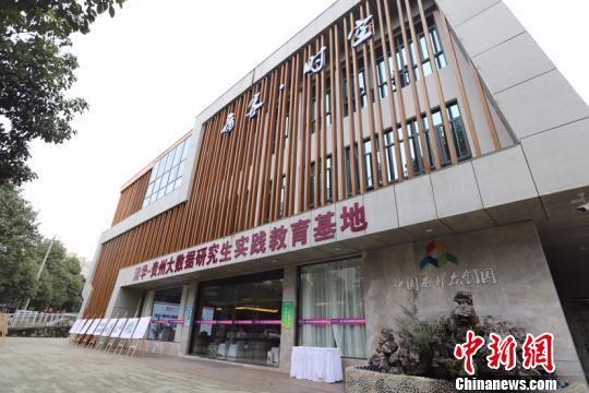 图为清华-贵州大数据研究生实践教育基地。甘姚红 摄