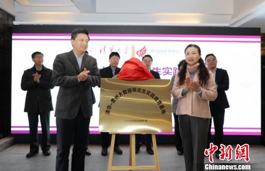 图为清华-贵州大数据研究生实践教育基地揭牌仪式。甘姚红 摄