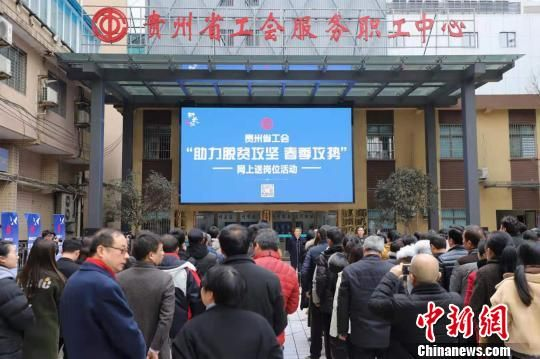 贵州省工会网上送岗位活动启动仪式。 瞿宏伦 摄