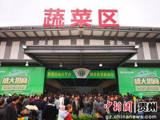 图为贵州农产品扶贫招商对接会现场。赵万江 摄