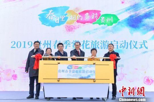 2019贵州春季赏花旅游启动仪式现场图。刘晓波 摄。