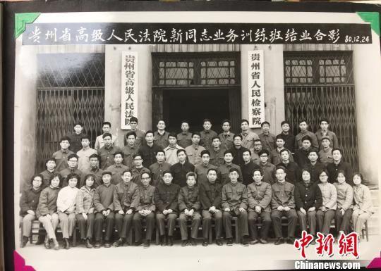 1980年,贵州省高级人民法院新同志业务训练班结业合影。受访者供图