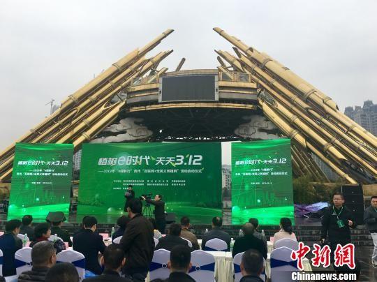 """贵州启动2019年""""e绿黔行""""贵州""""互联网+全民义务植树""""活动。 刘鹏 摄"""