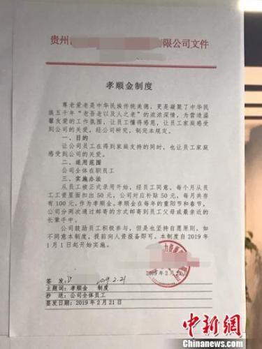 """贵州某公司文件张贴栏处公示的""""孝顺金""""制度。 冷桂玉 摄"""