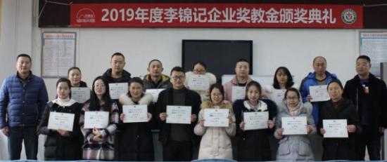 """2019年度""""李锦记企业奖教金""""颁奖典礼"""