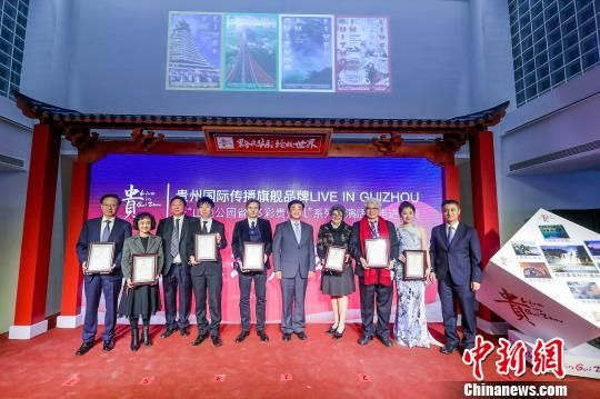 """图为活动现场,数位海内外传媒专家获颁""""贵州省首批对外传播智库专家""""聘书。 主办方供图 摄"""
