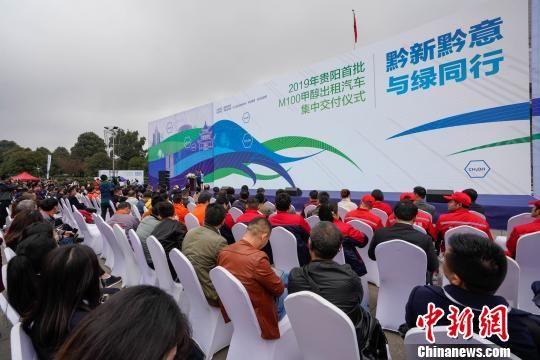 贵阳市举行2019年首批M100甲醇出租汽车集中交付仪式。 贺俊怡 摄