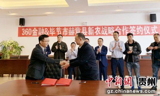 360金融与毕节市赫章县人民政府签署战略合作协议