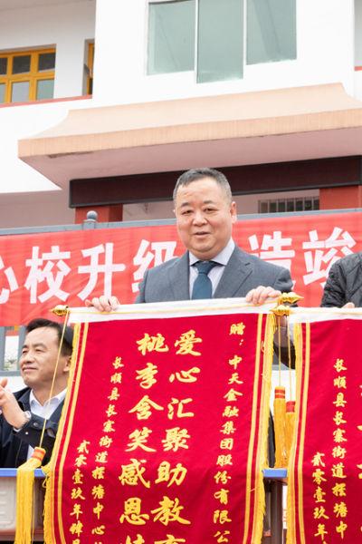 摆塘中心校师生代表向中天金融集团赠送了锦旗,对长期致力于贵州乡村振兴的中天金融集团表达了诚挚的谢意