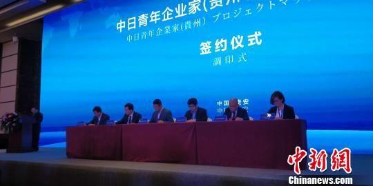 图为中日青年企业家(贵州)项目对接洽谈会现场。 曾实 摄