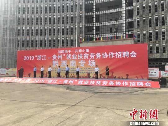 """25日,2019""""浙江-贵州""""就业扶贫劳务协作专场招聘会在贵州兴义举行。 刘鹏 摄"""