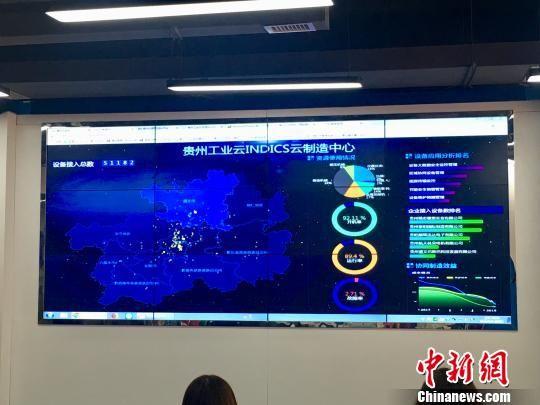 贵州省工业云平台。 刘鹏 摄