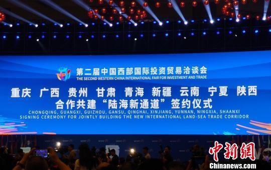 """图为中国西部九省区市签约共建""""陆海新通道""""现场。 刘贤 摄"""