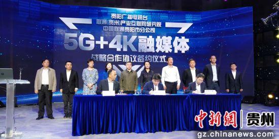 """贵阳广播电视台与联通(贵州)产业互联网研究院、中国联通贵阳市分公司,共同签署""""5G+4K""""融媒体战略合作协议。"""