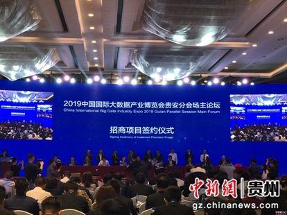 图为2019中国国际大数据产业博览会贵安分会场主论坛活动开幕。冷桂玉 摄
