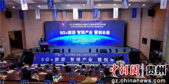2019中国国际大数据产业博览会毕节分会场现场 曾实 摄
