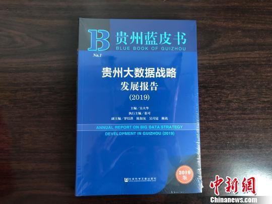 《贵州蓝皮书・贵州大数据战略发展报告(2019)》在贵阳发布。 舒星 摄