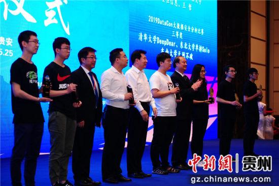 中国国内首个大数据安全分析比赛贵阳数博会收