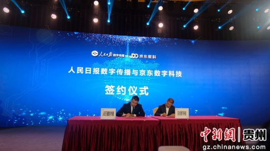 人民日报数字传播有限公司与京东数字科技控股有限公司签订战略合作协议。张翼晶摄