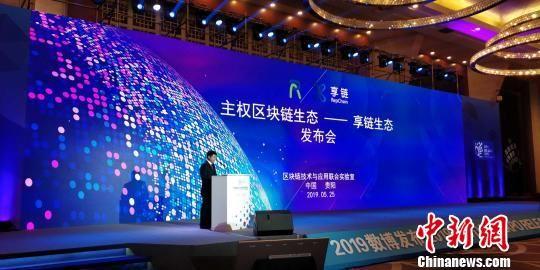2019中国国际大数据产业博览会主权区块链生态――享链生态发布会现场 曾实 摄