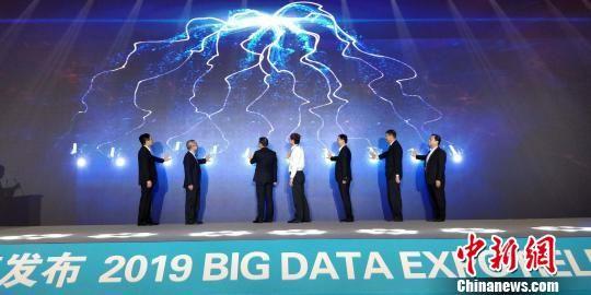 2019中国国际大数据产业博览会主权区块链生态――享链生态发布会现场嘉宾开启享链生态上线 曾实 摄