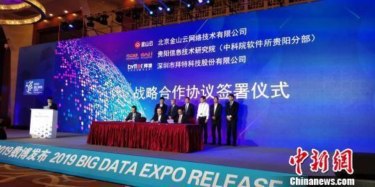 2019中国国际大数据产业博览会主权区块链生态――享链生态发布会现场签约 曾实 摄