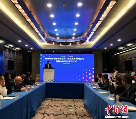 贵州电网公司与华为签署战略合作协议现场图。周燕玲 摄