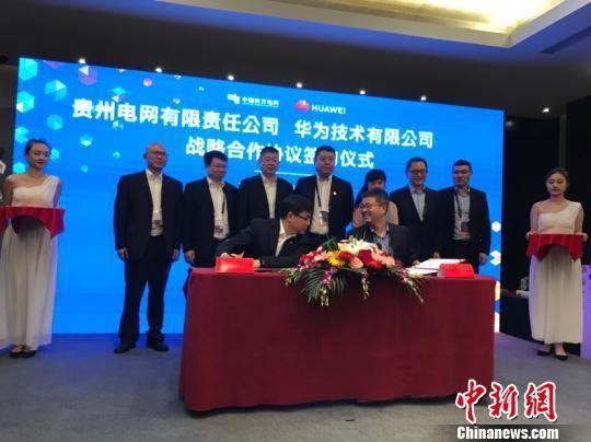 图为贵州电网公司与华为签署战略合作协议现场。周燕玲 摄