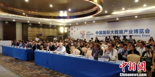 """2019中国国际大数据产业博览会(以下简称数博会)""""'一带一路'大数据创新创业合作论坛""""现场 曾实 摄"""