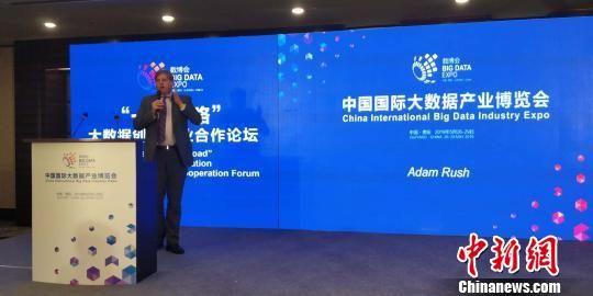 """2019中国国际大数据产业博览会(以下简称数博会)""""'一带一路'大数据创新创业合作论坛""""现场与会嘉宾发言 曾实 摄"""