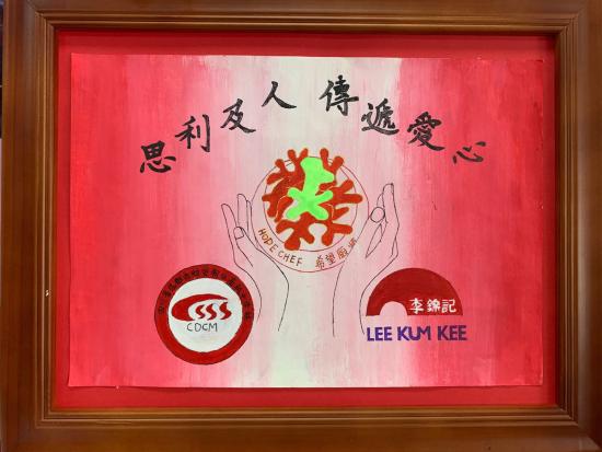 李锦记希望厨师成都班高二孩子们亲手绘画感恩学校和李锦记