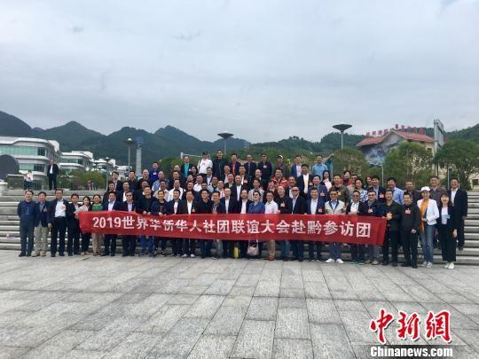 图为2019世界华侨华人社团联谊大会代表团访黔合影留念。 刘鹏 摄