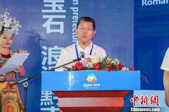 图为贵州省黔南州州委书记唐德智宣布活动开幕。 冷桂玉 摄
