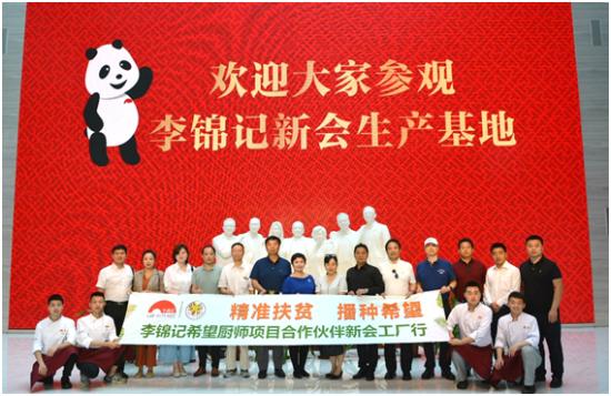 合作伙伴参观李锦记新会生产基地