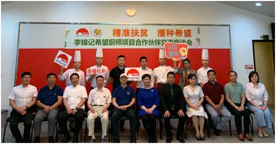 李锦记希望厨师项目各地合作伙伴参加座谈会