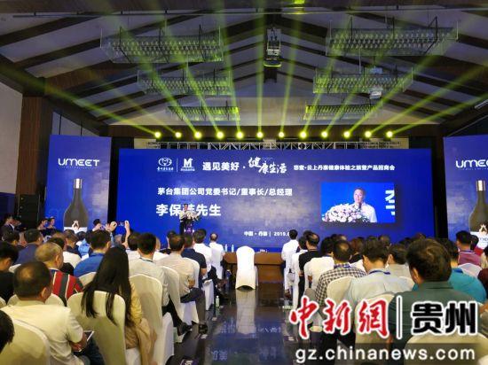 茅台集团党委书记、董事长、总经理李保芳致辞