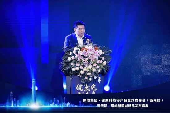 绿地控股集团西南区域管理总部总经理孙志文致辞。