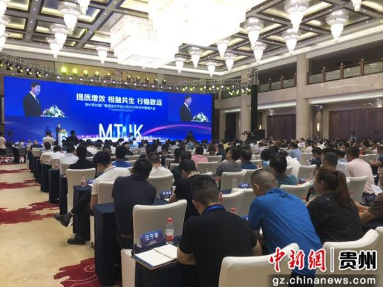 茅台集团技术开发公司举行2019年半年营销大会 。舒星摄