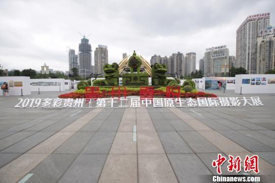 图为2019多彩贵州・第十二届中国原生态国际摄影大展现场。
