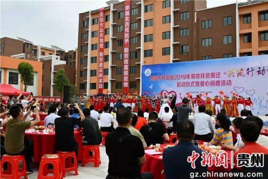 开阳县共筑行动启动仪式现场。