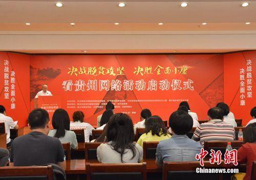 贵州省委网信办副主任陈本荣在启动仪式现场讲话。钟欣 摄