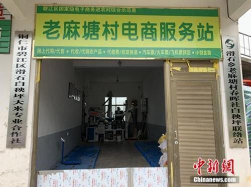 老麻塘村电商服务站。 郭梦媛 摄