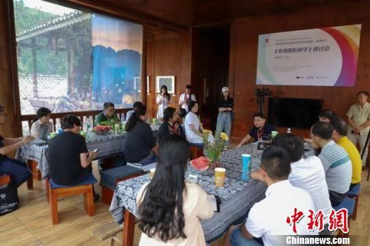 作为原生态文化艺术周(郎德)活动之一的贵州摄影研学研讨会于23日在贵州省黔东南苗族侗族自治州雷山县郎德苗寨召开。 瞿宏伦 摄