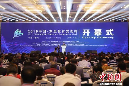 图为2019中国—东盟教育交流周开幕式现场。 瞿宏伦 摄