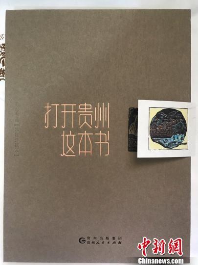 图为《打开贵州这本书(手稿版)》。冷桂玉 摄