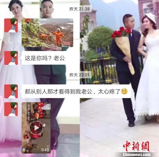 图为妻子发微信告知尹礼辉,自己在新闻里看到了他的救援。供图