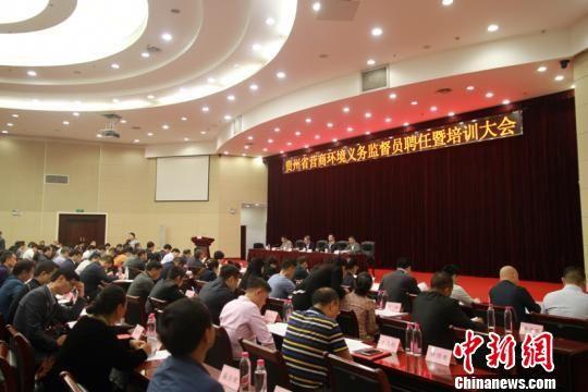 图为贵州省营商环境义务监督员聘任暨培训大会。贵州省投资促进局供图