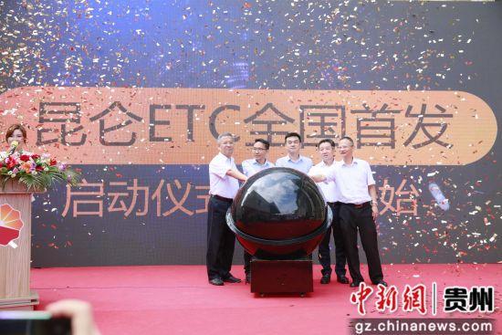 共同启动昆仑ETC卡首发。