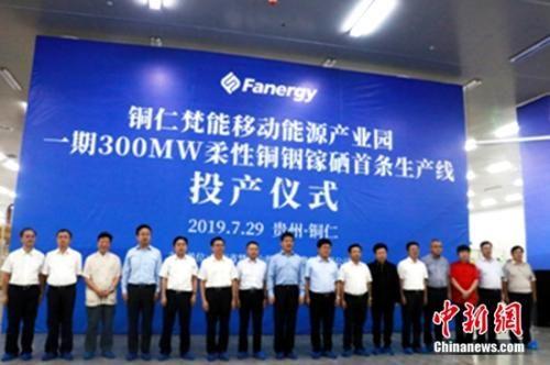 省直有关部门负责同志、铜仁市及汉能相关领导共同见证铜仁梵能移动能源产业园首条生产线投产。