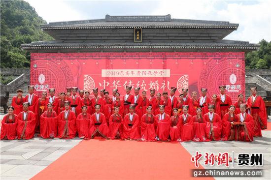 30对新人在贵阳孔学堂举行中华传统婚礼